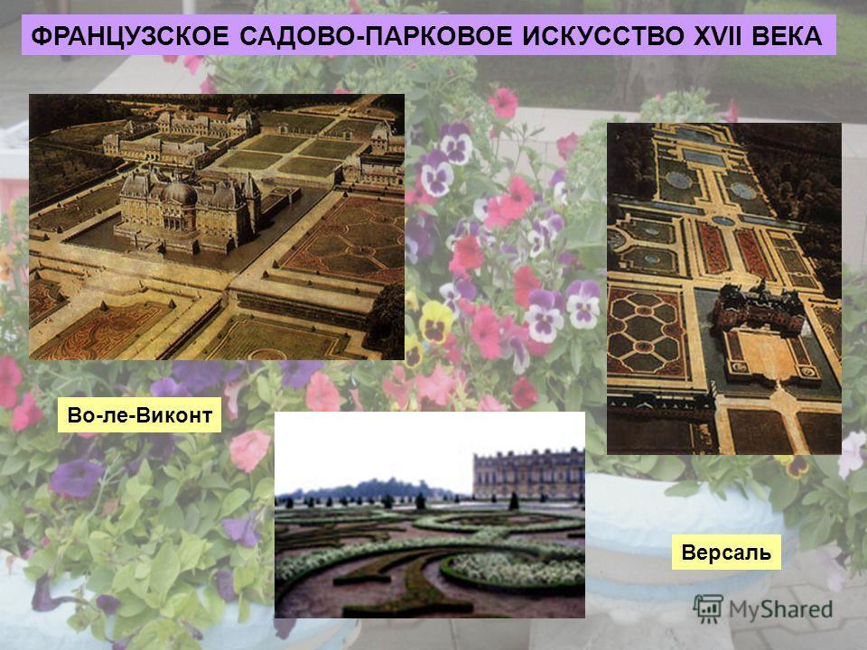 ФРАНЦУЗСКОЕ САДОВО-ПАРКОВОЕ ИСКУССТВО XVII ВЕКА Во-ле-Виконт Версаль