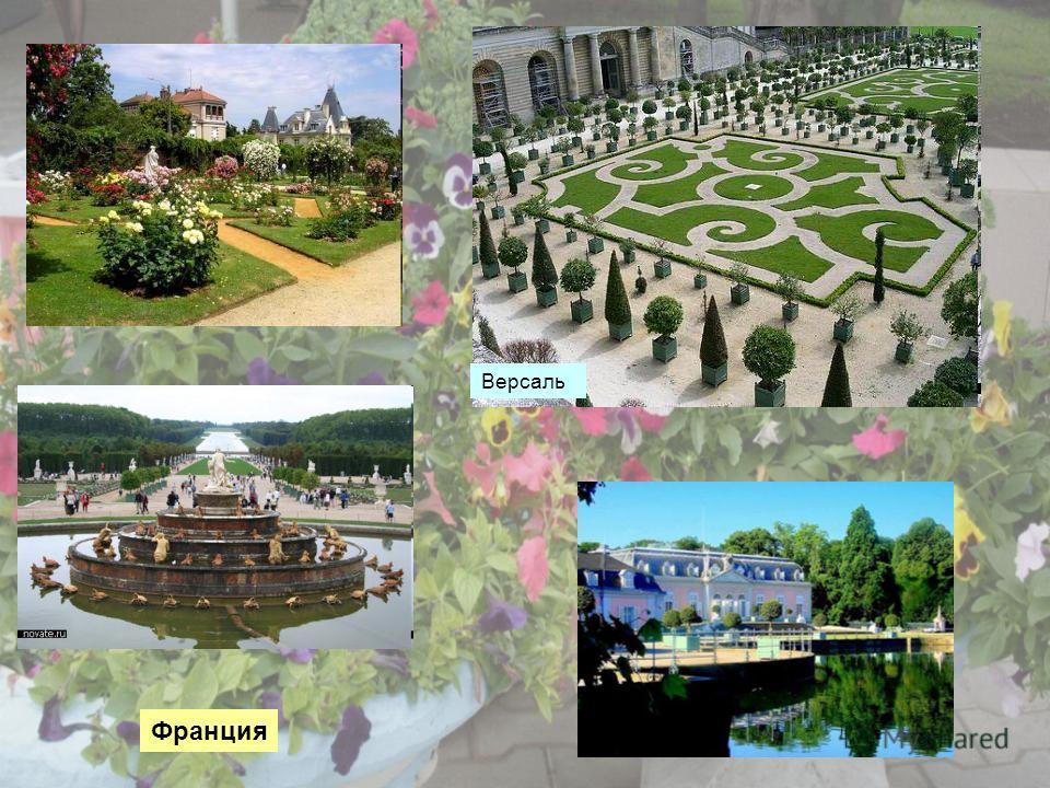 Франция Версаль