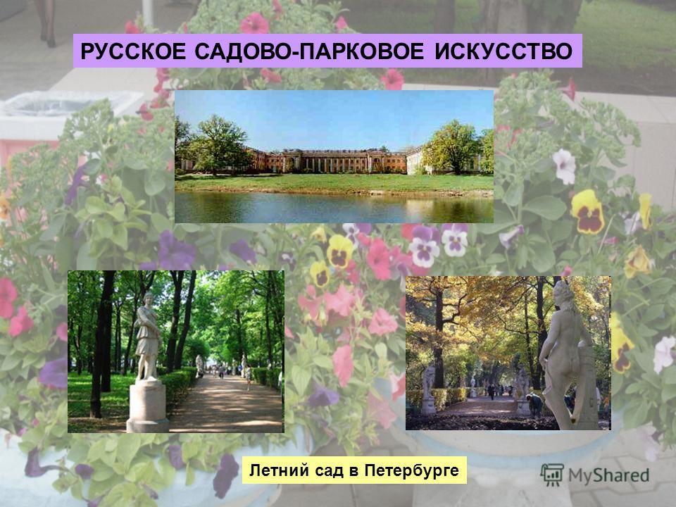 РУССКОЕ САДОВО-ПАРКОВОЕ ИСКУССТВО Летний сад в Петербурге