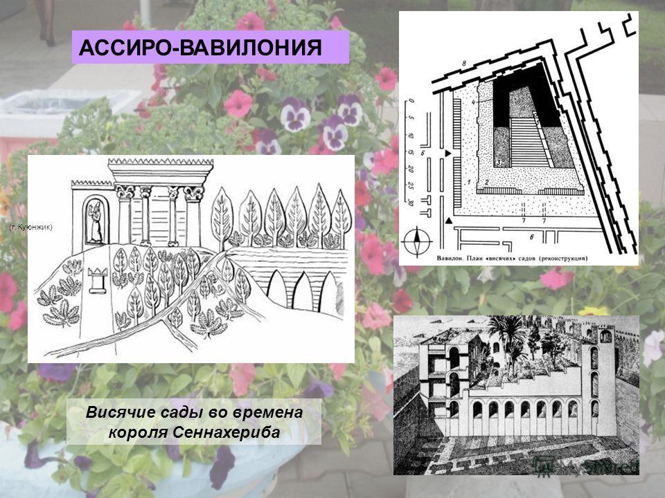 Висячие сады во времена короля Сеннахериба (г. Куюнжик) АССИРО-ВАВИЛОНИЯ