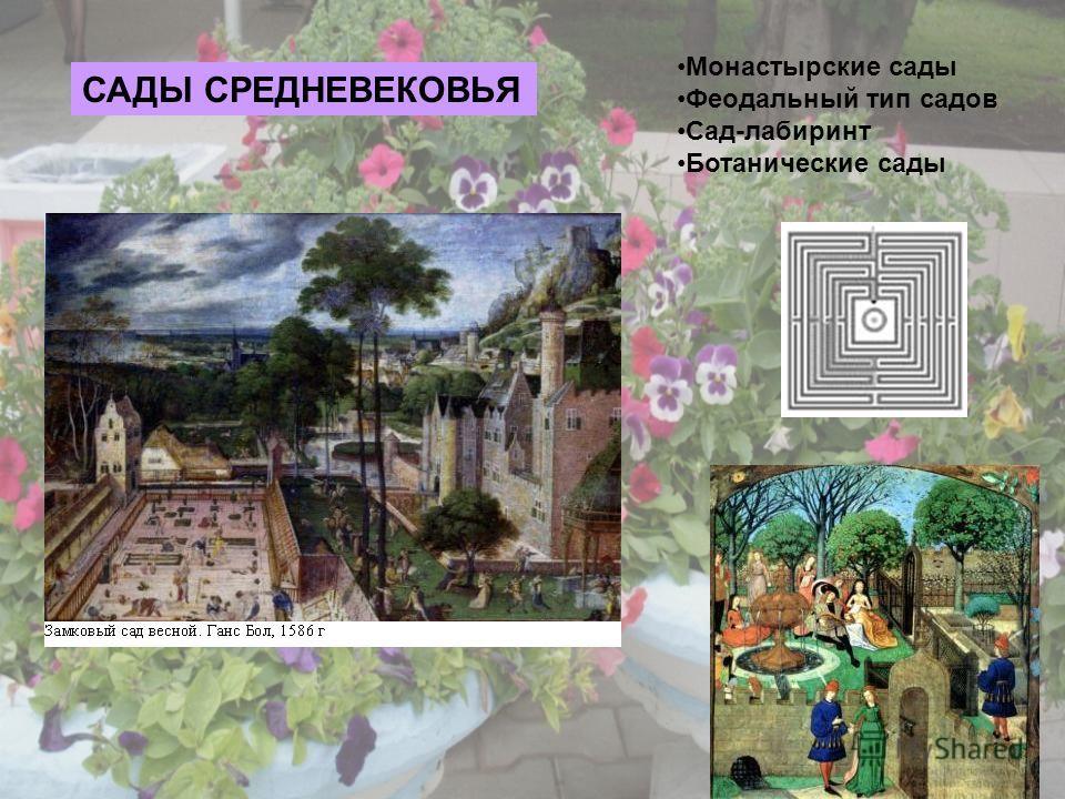 САДЫ СРЕДНЕВЕКОВЬЯ Монастырские сады Феодальный тип садов Сад-лабиринт Ботанические сады