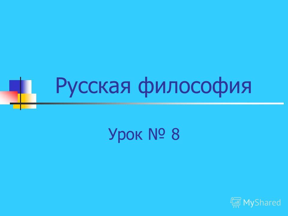 Русская философия Урок 8