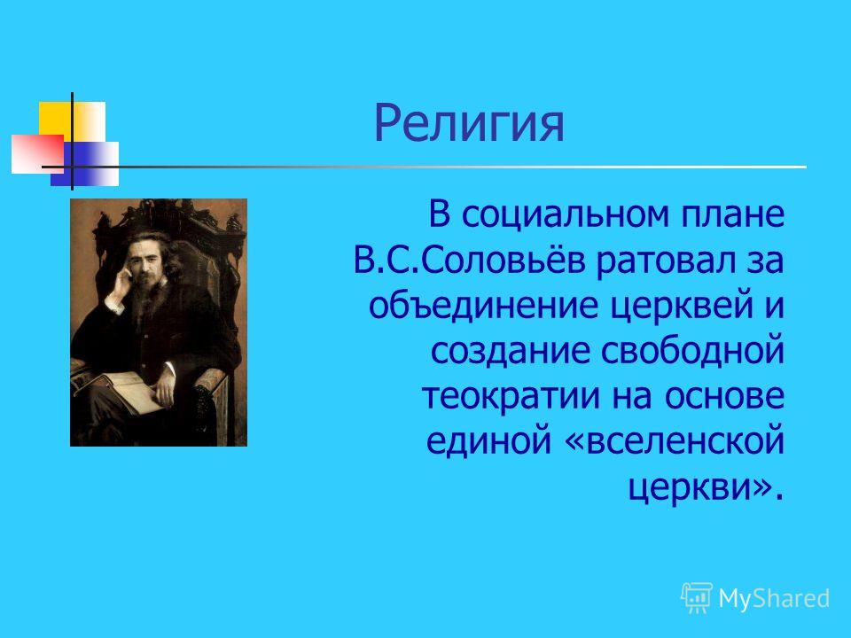 Религия В социальном плане В.С.Соловьёв ратовал за объединение церквей и создание свободной теократии на основе единой «вселенской церкви».
