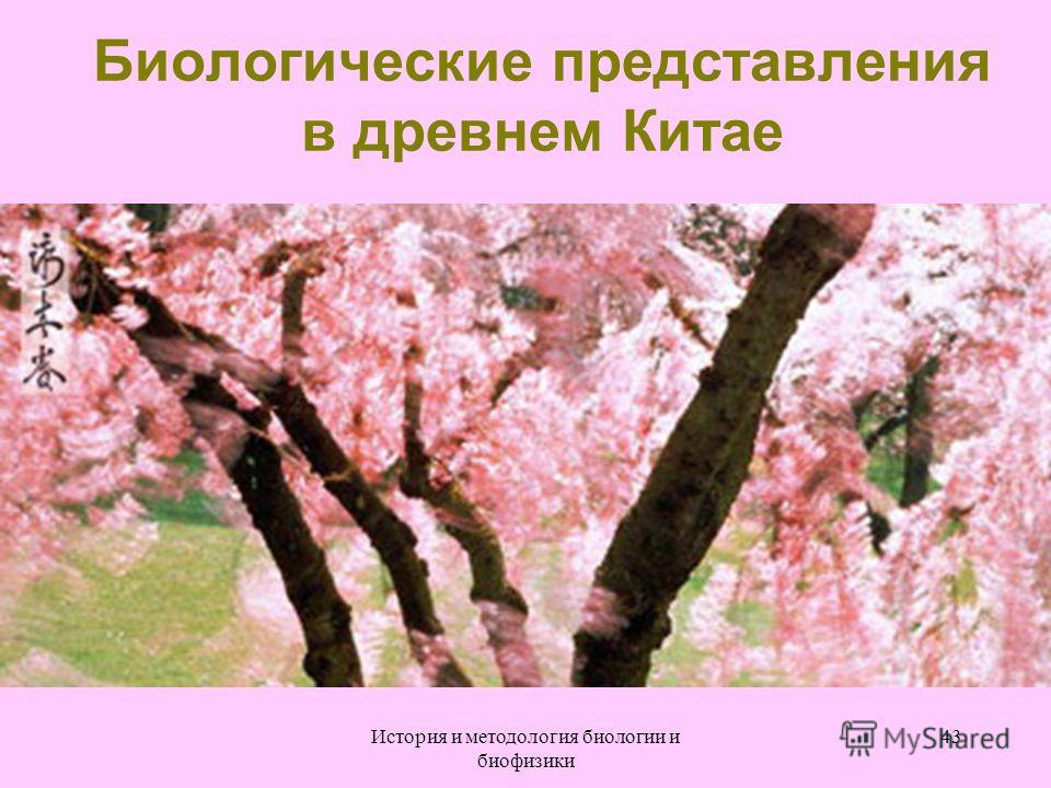 Биологические представления в дрeвнем Китае 43История и методология биологии и биофизики