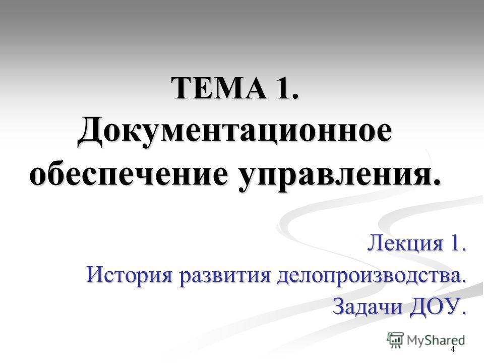 4 ТЕМА 1. Документационное обеспечение управления. Лекция 1. История развития делопроизводства. Задачи ДОУ.