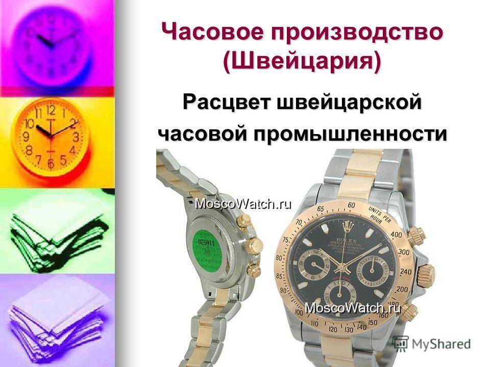 Часовое производство (Швейцария) Расцвет швейцарской часовой промышленности