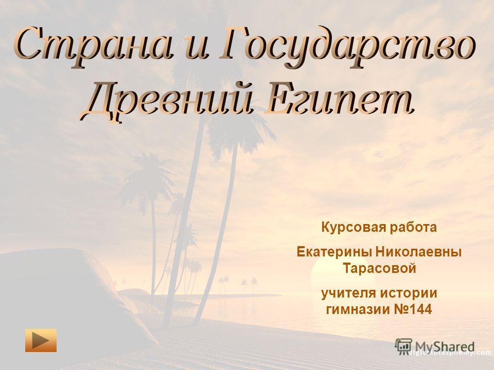 Курсовая работа Екатерины Николаевны Тарасовой учителя истории гимназии 144