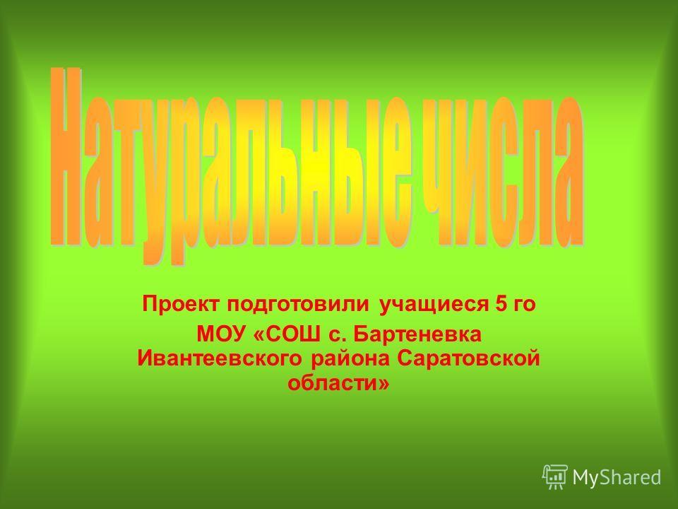 Проект подготовили учащиеся 5 го МОУ «СОШ с. Бартеневка Ивантеевского района Саратовской области»