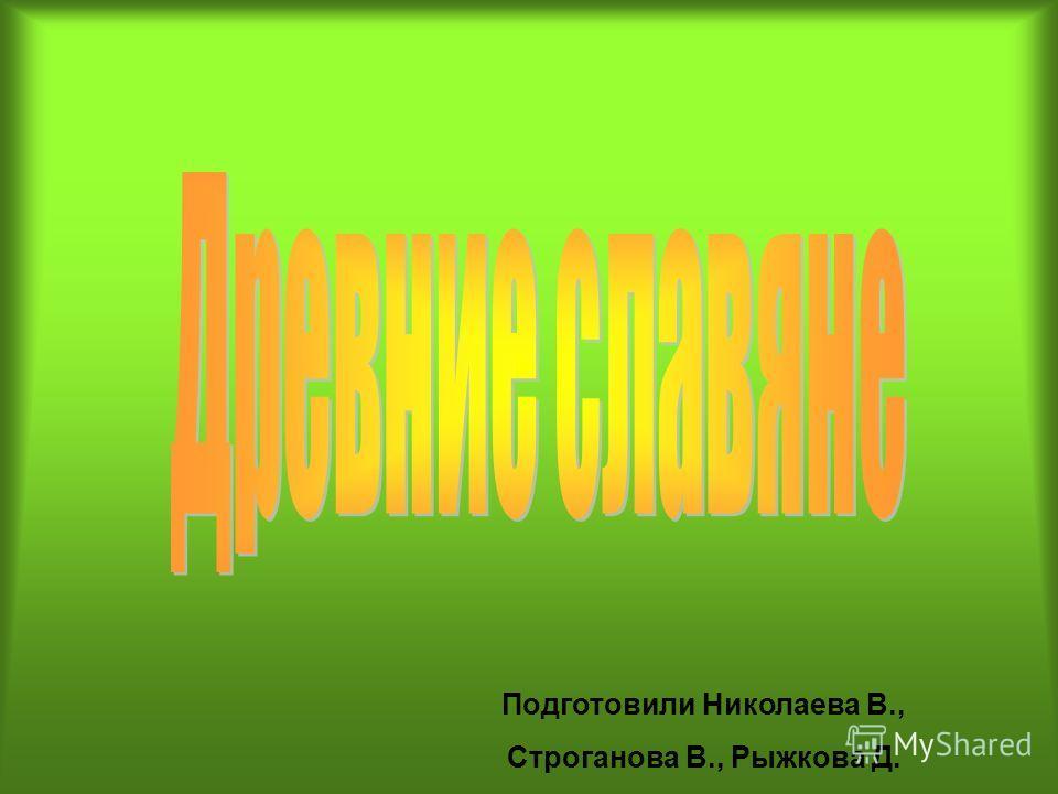 Подготовили Николаева В., Строганова В., Рыжкова Д.