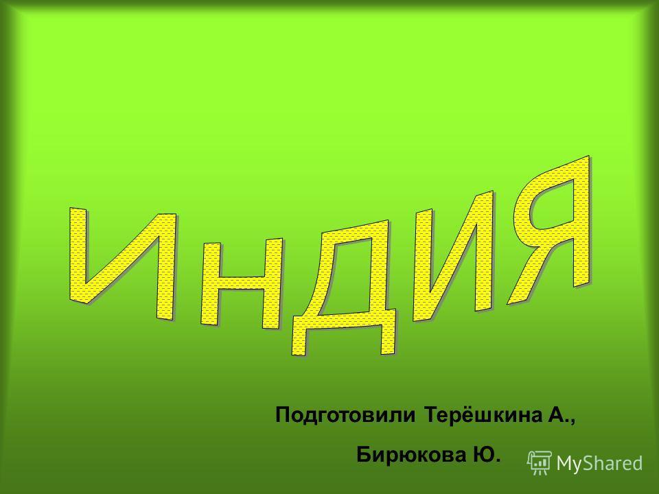 Подготовили Терёшкина А., Бирюкова Ю.
