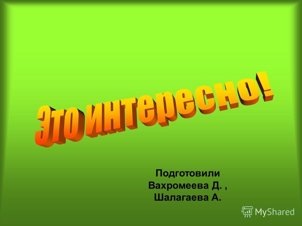 Подготовили Вахромеева Д., Шалагаева А.