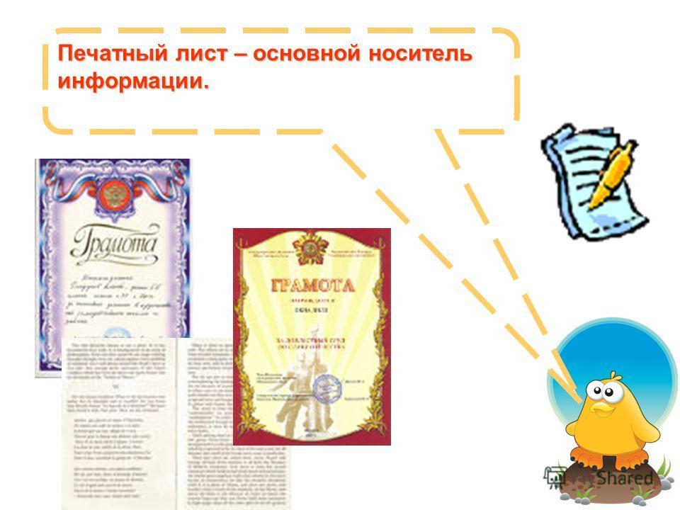Печатный лист – основной носитель информации.