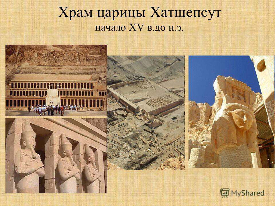 Храм царицы Хатшепсут начало XV в.до н.э.