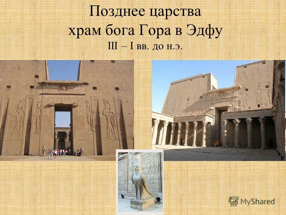 Позднее царства храм бога Гора в Эдфу III – I вв. до н.э.