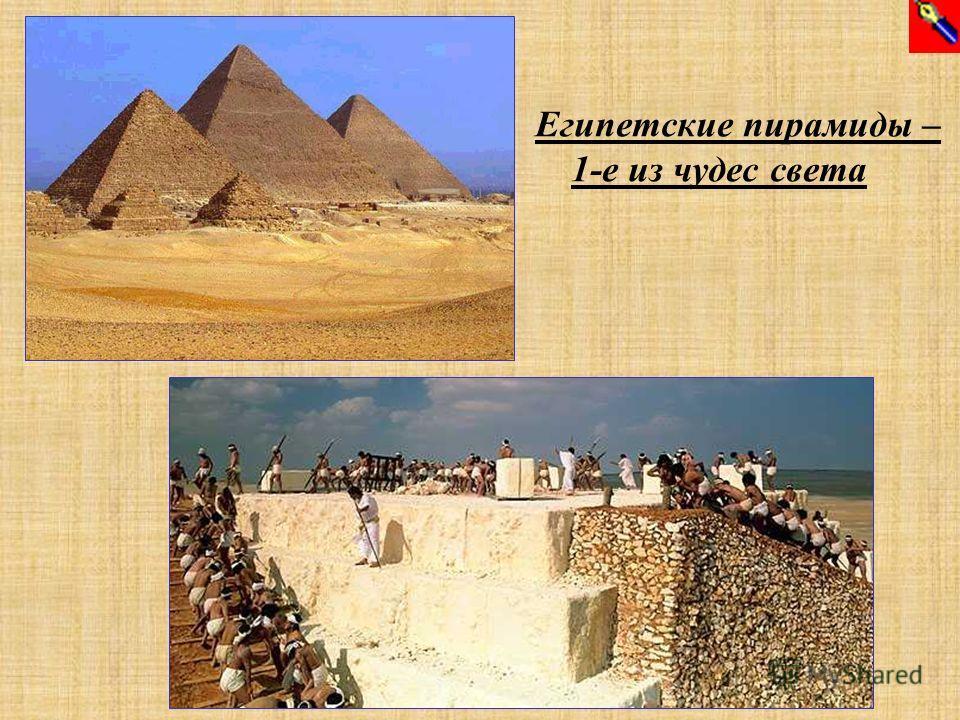 Египетские пирамиды – 1-е из чудес света