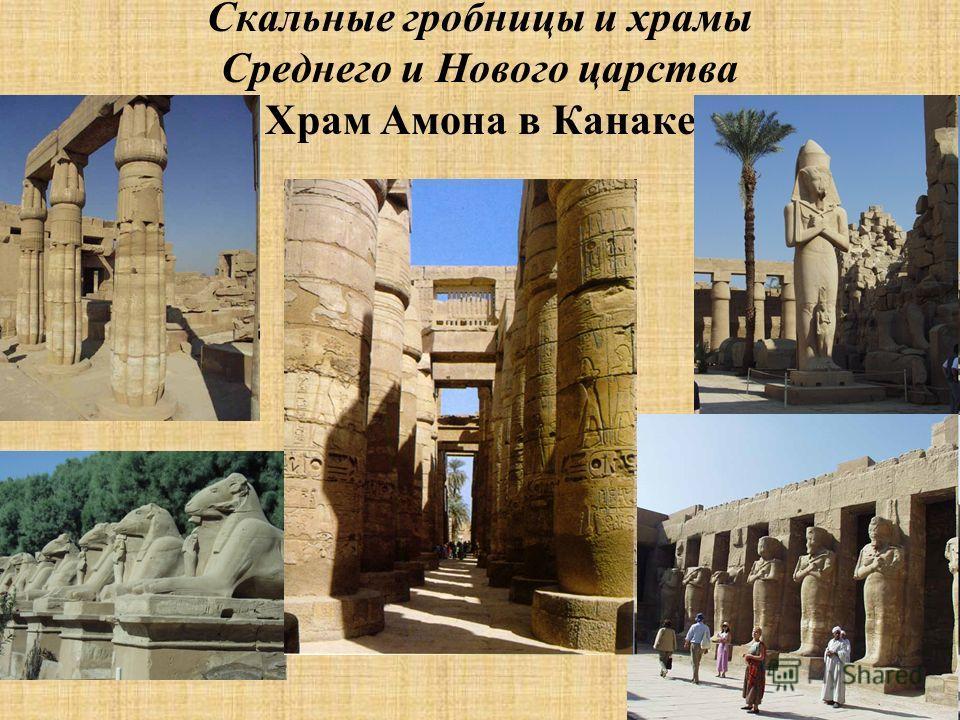 Скальные гробницы и храмы Среднего и Нового царства Храм Амона в Канаке