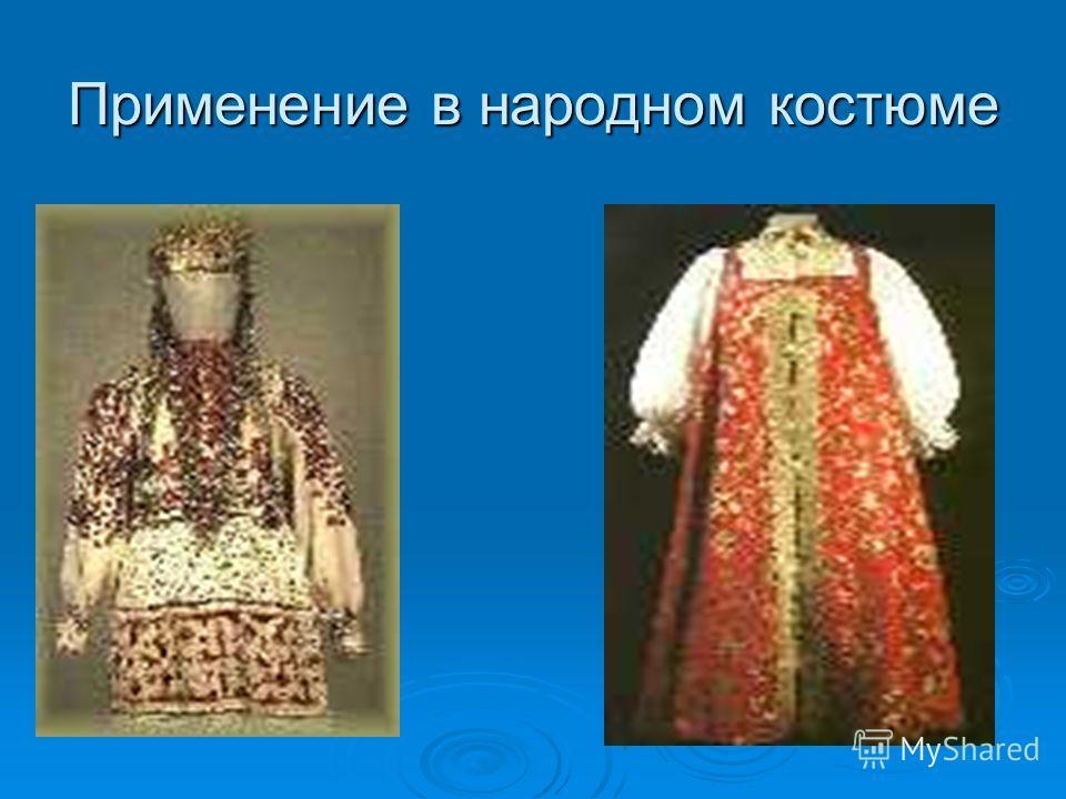 Применение в народном костюме