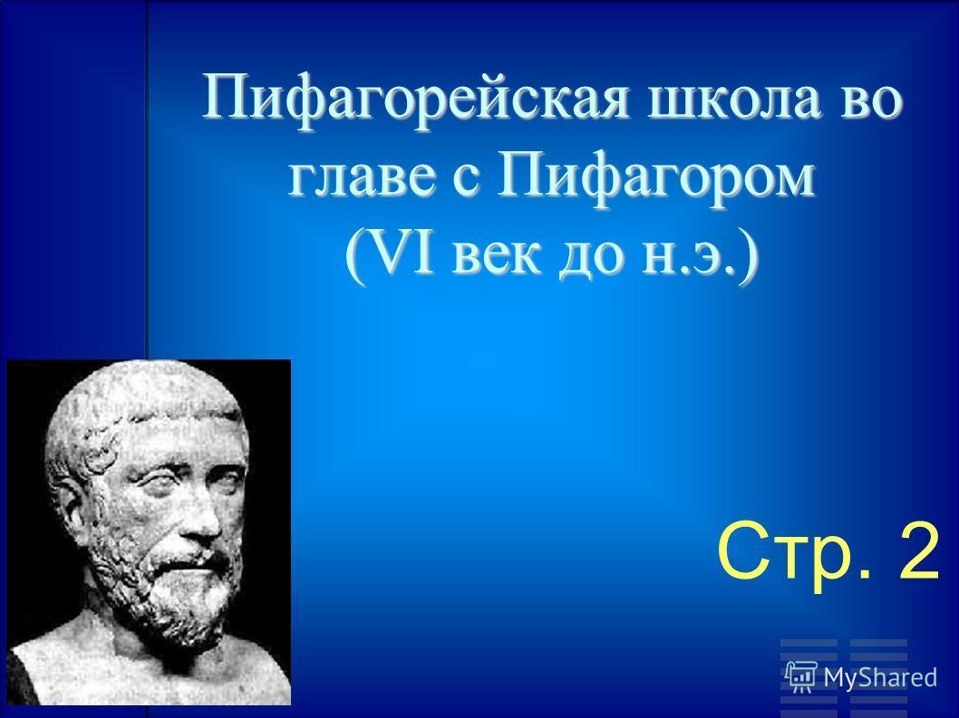 Пифагорейская школа во главе с Пифагором (VI век до н.э.) Стр. 2