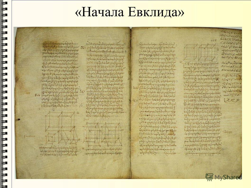 «Начала Евклида»