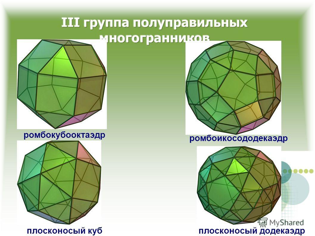 ромбокубооктаэдр ромбоикосододекаэдр плосконосый куб плосконосый додекаэдр