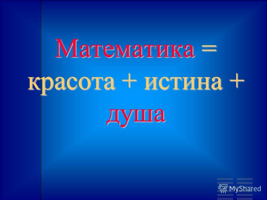 Математика = красота + истина + душа