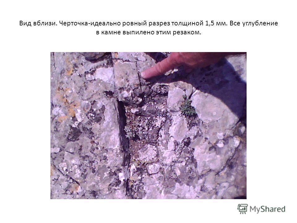 Вид вблизи. Черточка-идеально ровный разрез толщиной 1,5 мм. Все углубление в камне выпилено этим резаком.