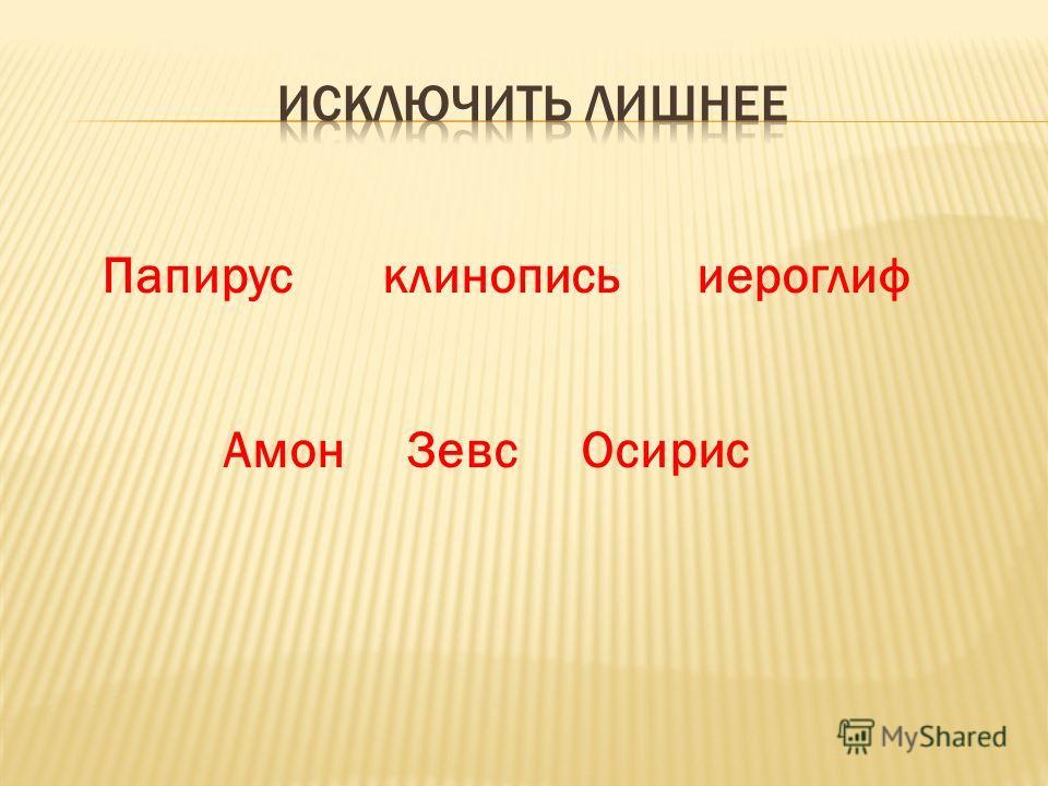 Папирус клинопись иероглиф Амон Зевс Осирис