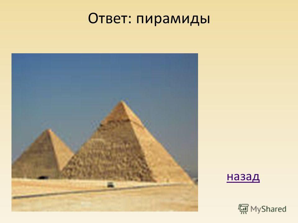 Ответ: пирамиды назад