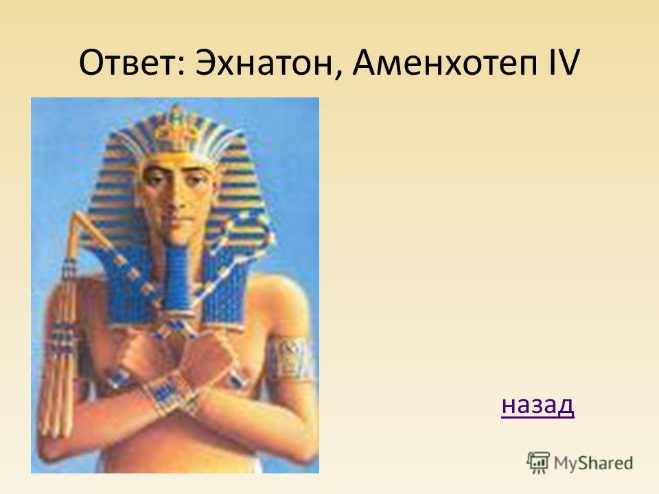 Ответ: Эхнатон, Аменхотеп IV назад