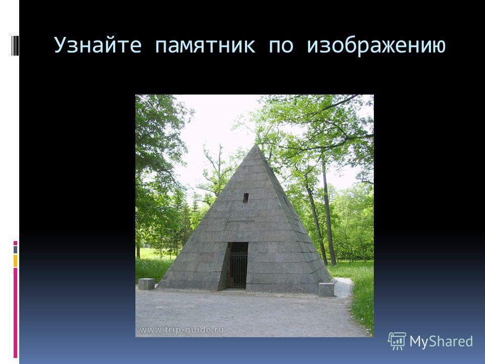 Узнайте памятник по изображению