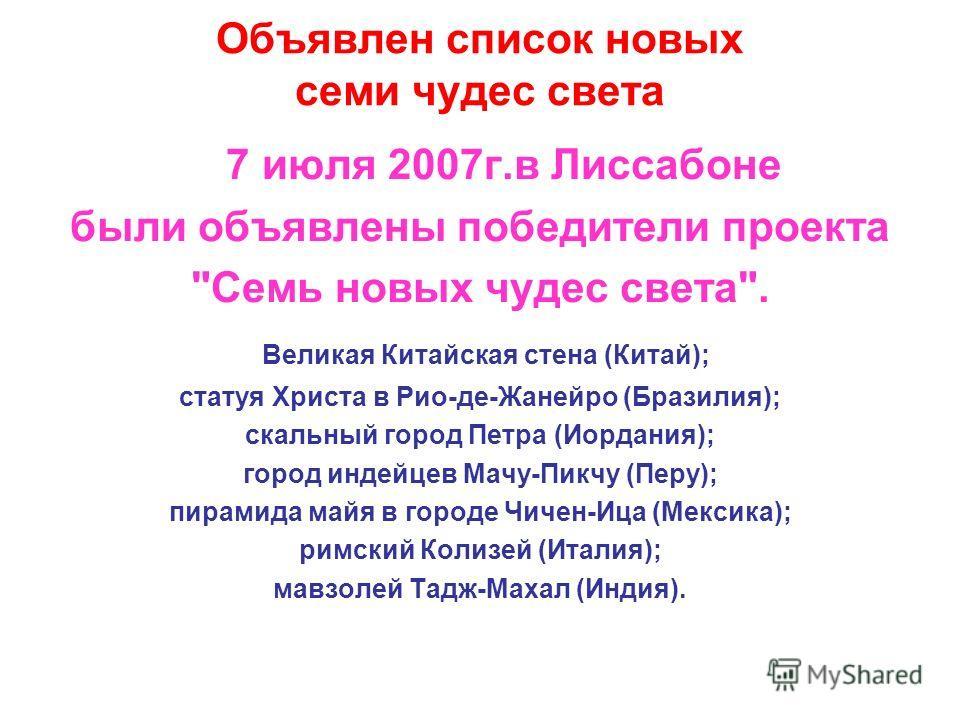 Объявлен список новых семи чудес света 7 июля 2007г.в Лиссабоне были объявлены победители проекта