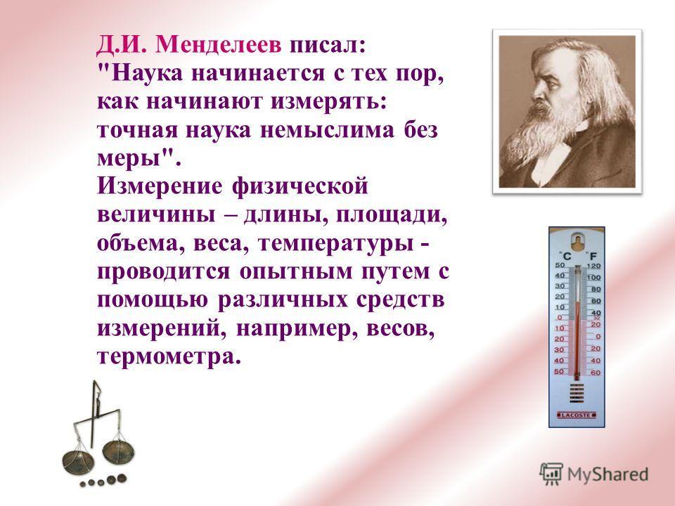 Д.И. Менделеев писал: