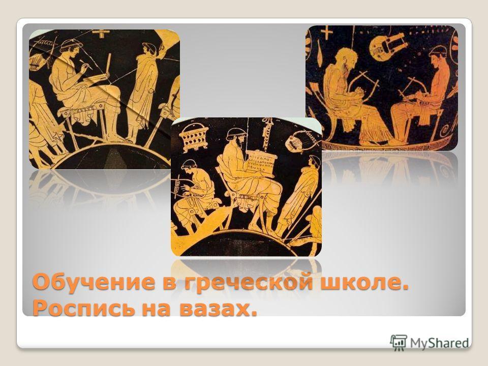 Обучение в греческой школе. Роспись на вазах.