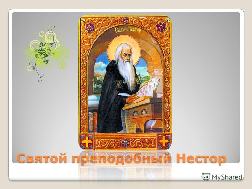 Святой преподобный Нестор