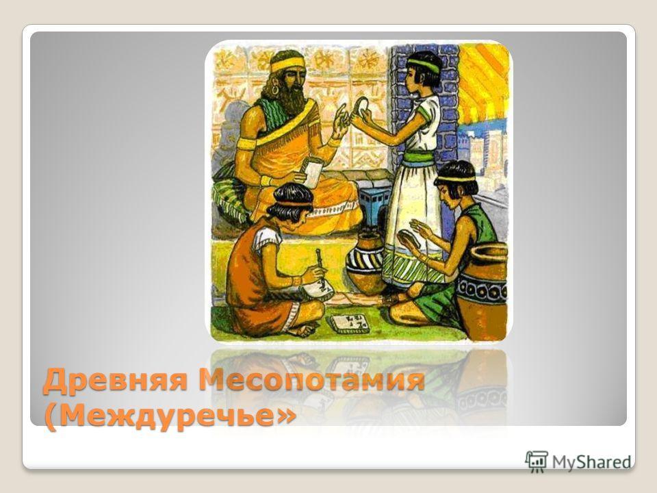 Древняя Месопотамия (Междуречье»