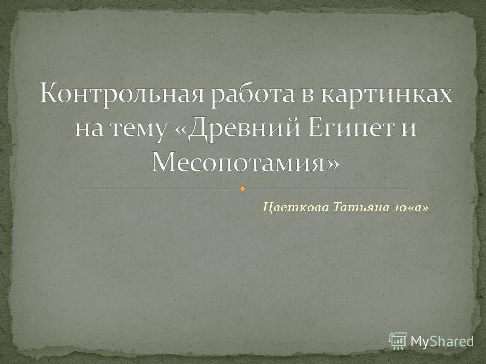 Цветкова Татьяна 10«а»