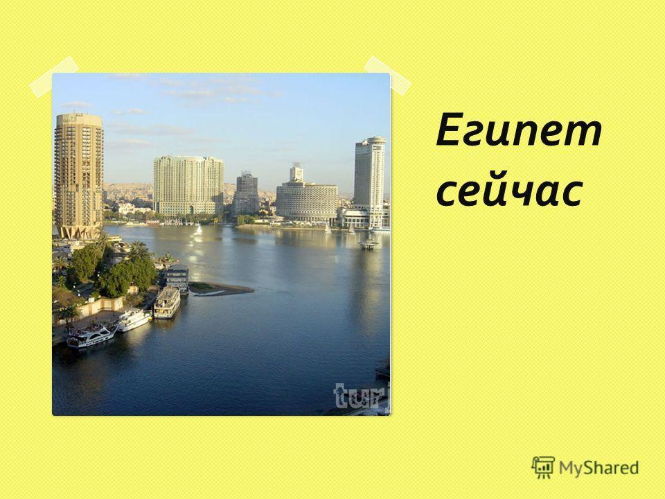 Египет сейчас