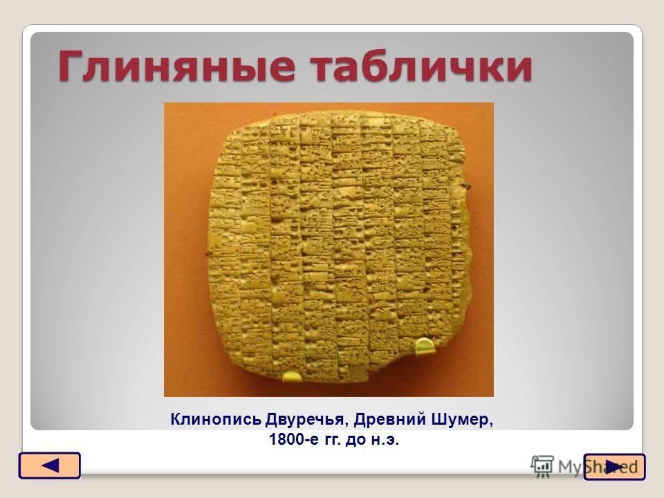 Глиняные таблички Клинопись Двуречья, Древний Шумер, 1800-е гг. до н.э.