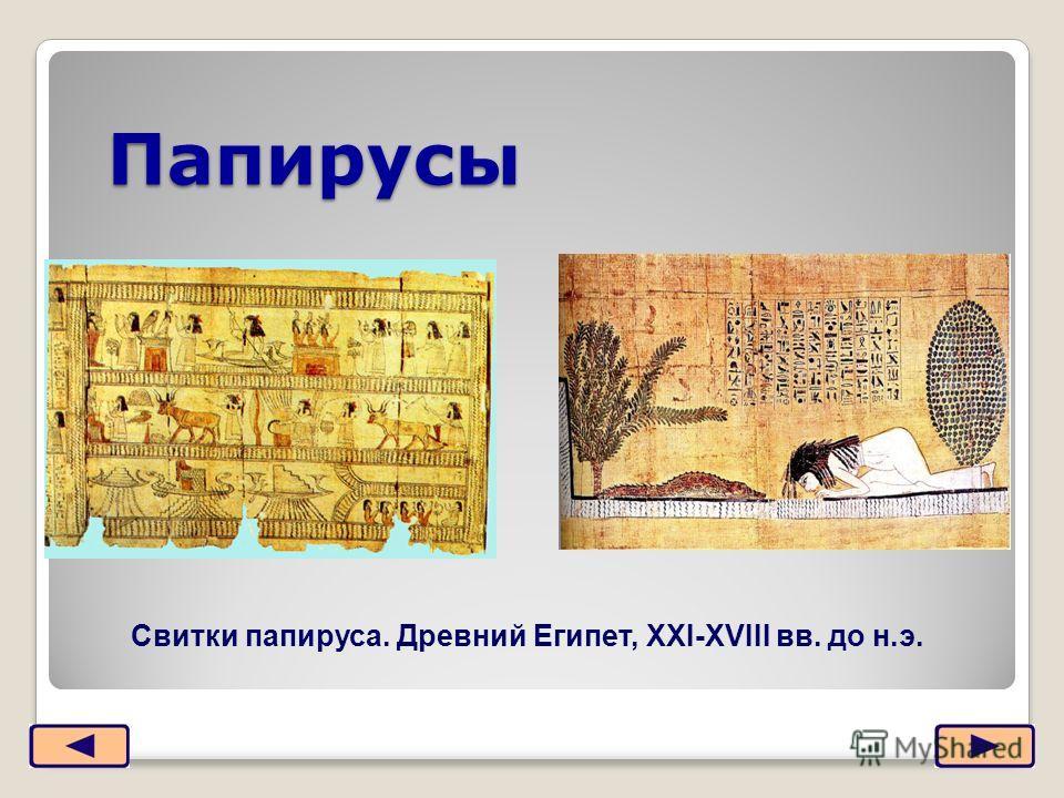 Папирусы Свитки папируса. Древний Египет, XXI-XVIII вв. до н.э.