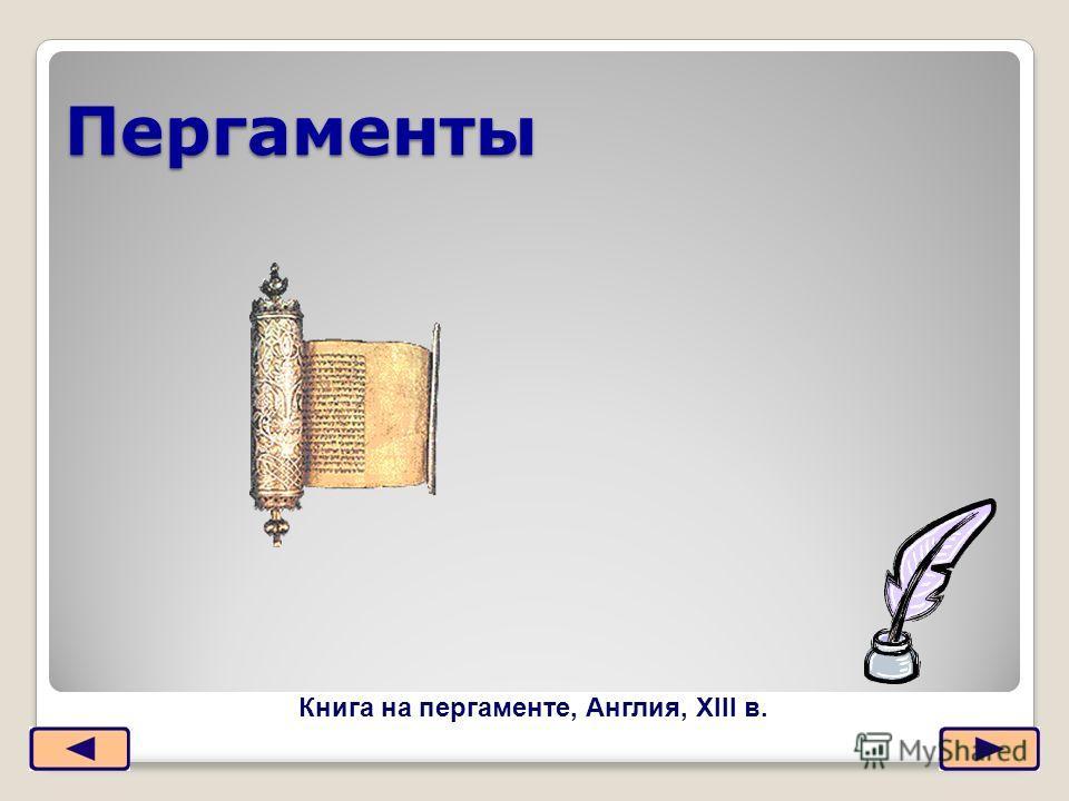 Пергаменты 7 Книга на пергаменте, Англия, XIII в.