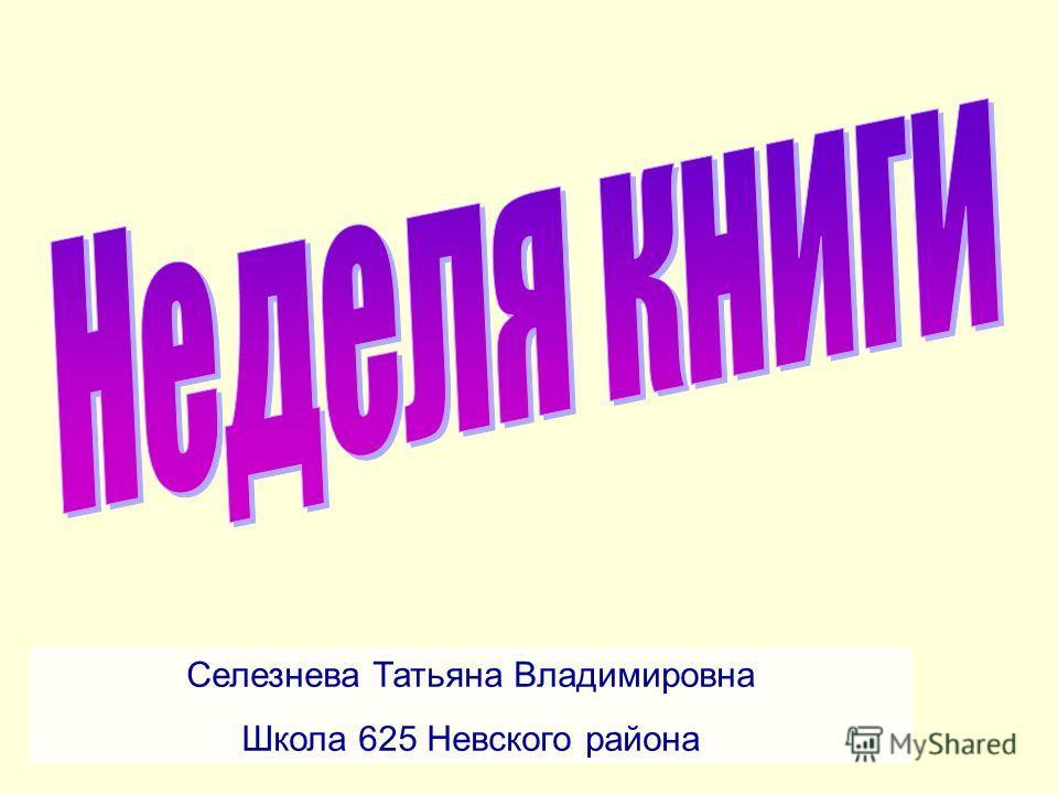 Селезнева Татьяна Владимировна Школа 625 Невского района