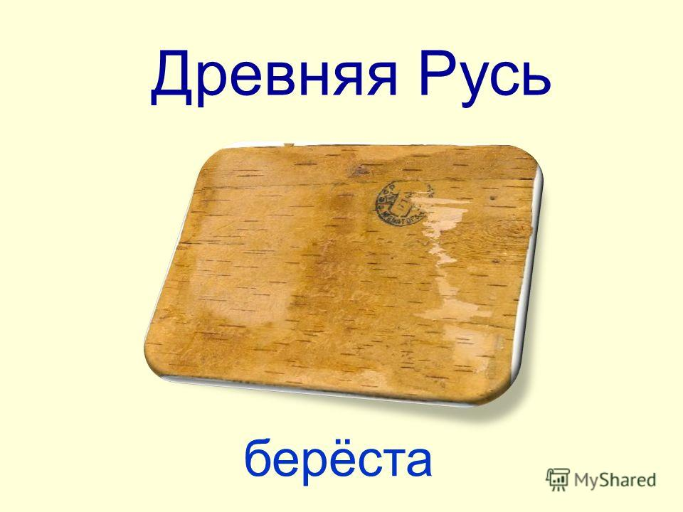 Древняя Русь берёста