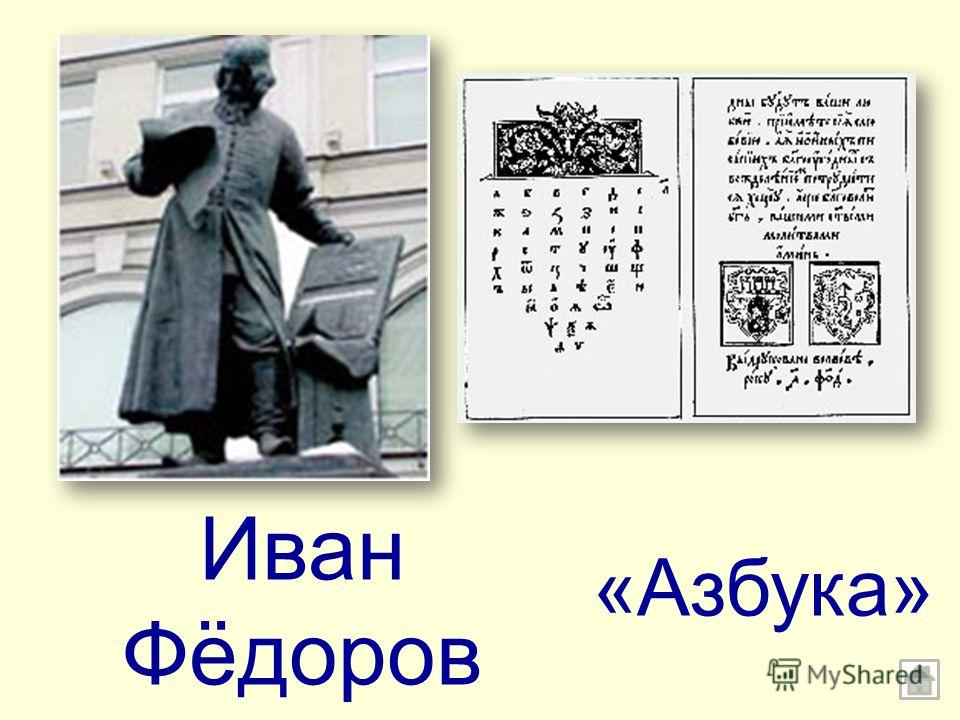 Иван Фёдоров «Азбука»