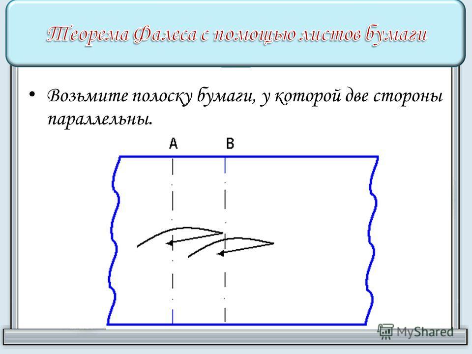Возьмите полоску бумаги, у которой две стороны параллельны.