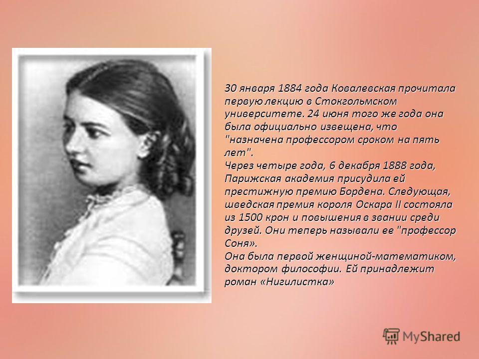 30 января 1884 года Ковалевская прочитала первую лекцию в Стокгольмском университете. 24 июня того же года она была официально извещена, что