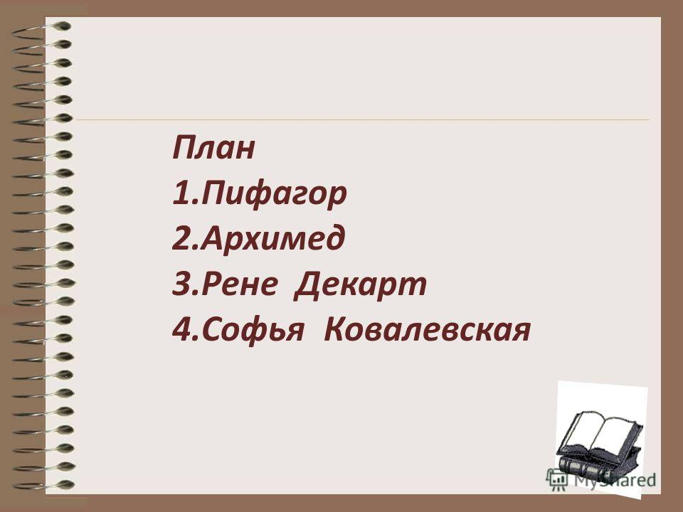 План 1.Пифагор 2.Архимед 3.Рене Декарт 4.Софья Ковалевская
