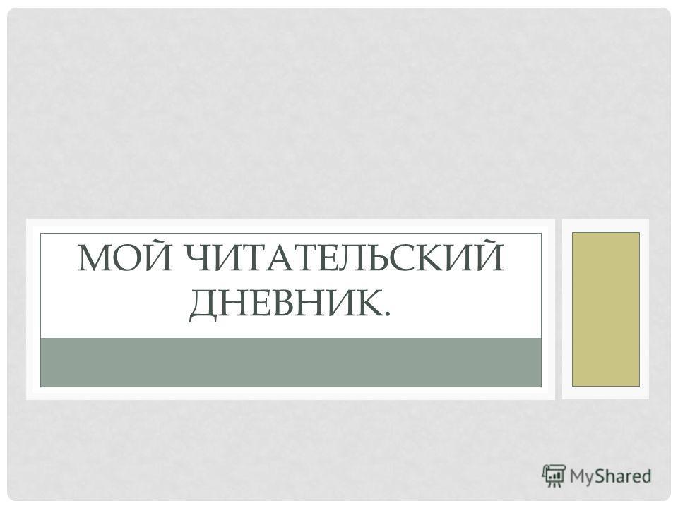 МОЙ ЧИТАТЕЛЬСКИЙ ДНЕВНИК.
