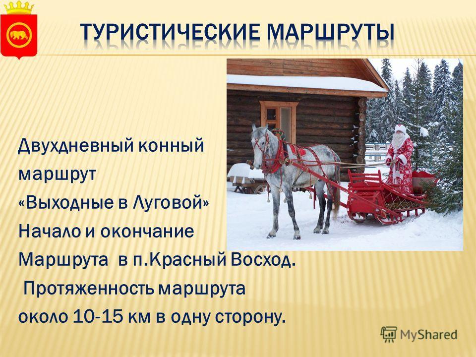 Двухдневный конный маршрут «Выходные в Луговой» Начало и окончание Маршрута в п.Красный Восход. Протяженность маршрута около 10-15 км в одну сторону.