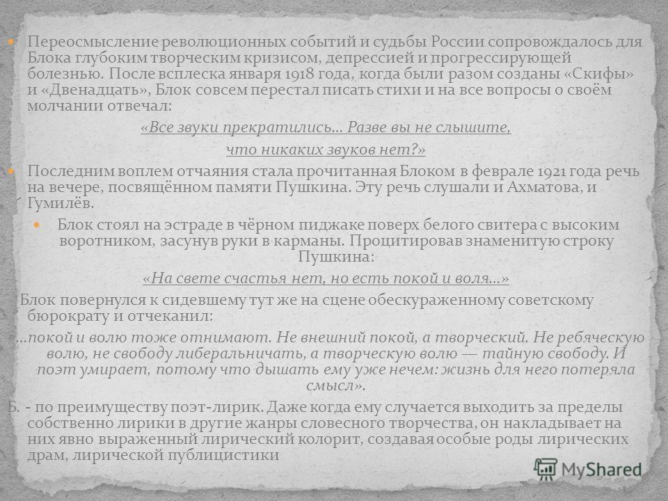 Переосмысление революционных событий и судьбы России сопровождалось для Блока глубоким творческим кризисом, депрессией и прогрессирующей болезнью. После всплеска января 1918 года, когда были разом созданы «Скифы» и «Двенадцать», Блок совсем перестал
