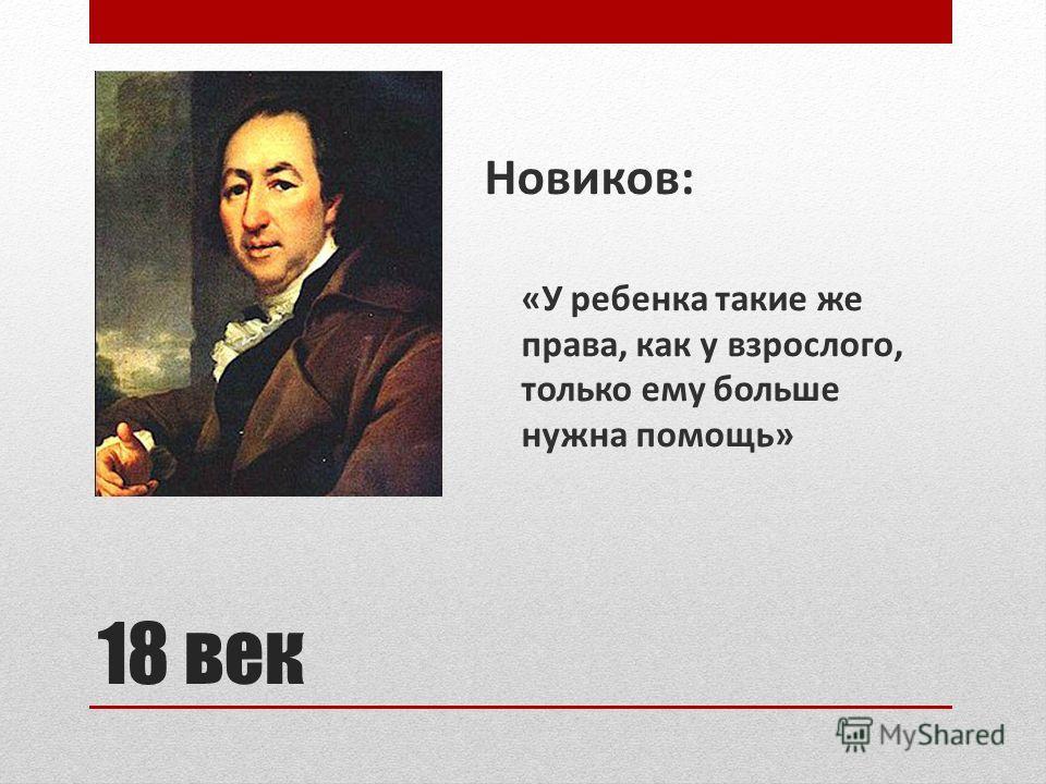 18 век Новиков: «У ребенка такие же права, как у взрослого, только ему больше нужна помощь»